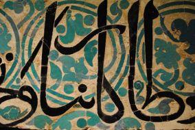 Iscrizione arte islamica