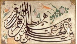 ricamo iscrizione islamica