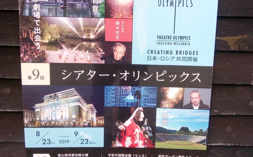 Il Giappone celebra le Olimpiadi del Teatro